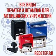 Изготовление медицинских печатей и штампов, печати врачей Москва