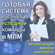 Автоворонка в сетевой бизнес Москва