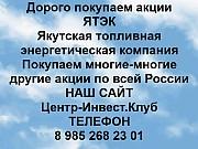 Покупаем акции ЯТЭК и любые другие акции по всей России Краснодар