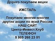 Покупаем акции Ижсталь и любые другие акции по всей России Ижевск