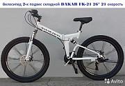 Велосипед складной двухподвес Dakar FK21 со склада Москва