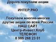 Покупаем акции Интер-РАО и любые другие акции по всей России Краснодар