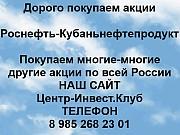 Покупаем акции Кубаньнефтепродукт и любые другие акции по всей России Краснодар