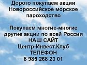 Покупаем акции Новороссийское морское пароходство и любые другие акции по всей России Новороссийск