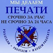Срочное изготовление печатей ИП и ООО. Доставка Москва