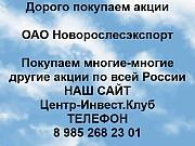 Покупаем акции ОАО Новорослесэкспорт и любые другие акции по всей России Новороссийск
