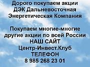 Покупаем акции ДЭК и любые другие акции по всей России Владивосток