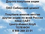 Покупаем акции ОАО Сибирский цемент и любые другие акции по всей России Кемерово