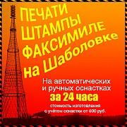 Печати, штампы и факсимиле изготавливаем Москва