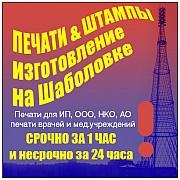 Быстро изготовим печать предприятия и штампы любых размеров Москва