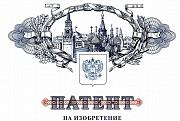 Подача патента на изобретение Москва