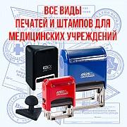 Печати и штампы для медучреждений изготавливаем Москва