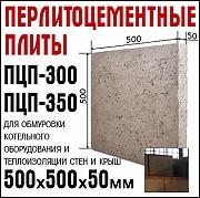 Перлитоцементные плиты ПЦП-300 продаем для котельных Апрелевка