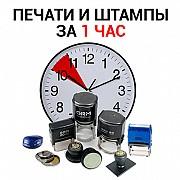 За 1 час изготовим печать предприятия Москва