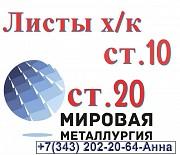Лист сталь 10 холоднокатаный, сталь 20 холоднокатаные доставка из г.Екатеринбург