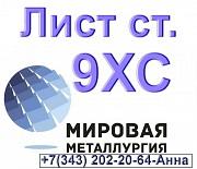 Лист сталь 9ХС из наличия толщиной от 2мм до 130мм доставка из г.Екатеринбург