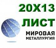 Лист сталь 20Х13 из наличия толщиной от 0, 8 мм до 150 мм доставка из г.Екатеринбург