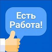 Помощник руководителя в интернет магазин Чайковский