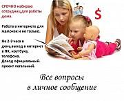 Маркетолог в интернет магазин Хабаровск