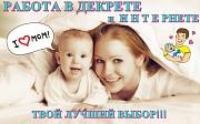 Подработка для мамочек в декрете на удаленке Серпухов