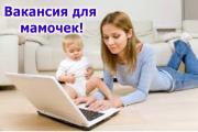 Набор сотрудников для работы в интернете Шилка