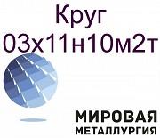 Круг ст.03х11н10м2т доставка из г.Екатеринбург