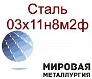 Круг и лист сталь 03х11н8м2ф доставка из г.Екатеринбург