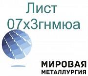 Сталь листовая и круглая 07х3гнмюа доставка из г.Екатеринбург