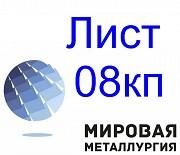 Лист стальной 08кп доставка из г.Екатеринбург