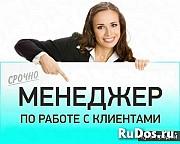 Менеджер по работе с клиентами Екатеринбург