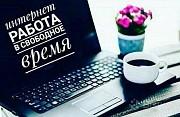 Администратор в интернет-магазин Ростов-на-Дону