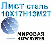 Лист сталь 10Х17Н13М2Т доставка из г.Екатеринбург