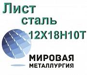 Лист сталь 12Х18Н10Т доставка из г.Екатеринбург