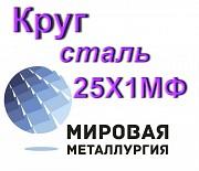 Круг сталь 25Х1МФ доставка из г.Екатеринбург