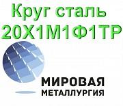 Круг сталь 20Х1М1Ф1ТР доставка из г.Екатеринбург
