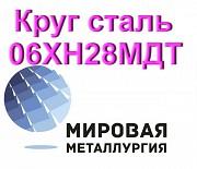 Круг сталь 06ХН28МДТ доставка из г.Екатеринбург