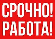 Менеджер (совмещение) Рубцовск
