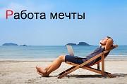 Требуются сотрудницы онлайн Курганинск