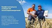 Онлайн платформа Аgrisaleru – это оптовая площадка для агробизнеса Москва