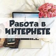 Набор сотрудников в интернет магазин (удаленная работа) Краснодар