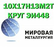 Продам сталь 10Х17Н13М2Т доставка из г.Екатеринбург