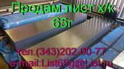 Продаем листы стальные пружинные 65Г доставка из г.Екатеринбург