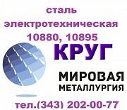 Продам сталь электротехническую 10880, 10895 ГОСТ 11036-75 доставка из г.Екатеринбург