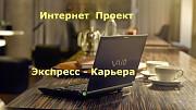 Требуются менеджеры для удаленной работы(через интернет) Новосибирск