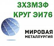 Продам сталь 3Х3М3Ф из наличия доставка из г.Екатеринбург