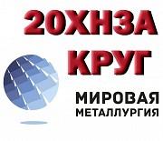 Продам круг 20ХН3А из наличия доставка из г.Екатеринбург