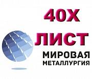Продам лист 40Х, сталь 40Х, лист стальной 40ХА, отрезать лист ст.40Х Екатеринбург