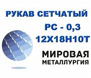 Рукав сетчатый ТУ 26-02-354-85, РС-0, 3 ст.12Х18Н10Т Екатеринбург