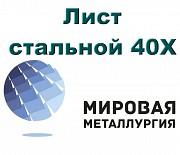 Лист стальной 40Х, сталь листовая 40Х, резка листа, отрезать кусок листа 40Х доставка из г.Екатеринбург