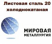 Листовая сталь 20 холоднокатаная, лист ст20 х/к ГОСТ 19904-90 доставка из г.Екатеринбург